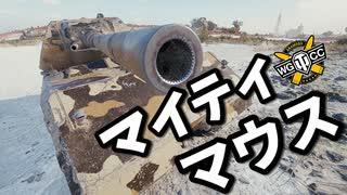 【WoT:Maus】ゆっくり実況でおくる戦車戦