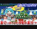 【実況】ロックマンXDiVE~裏切りのリコと移動の裏技!?~