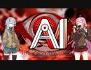 【迷探偵琴葉茜】AI ソムニウムファイル 【part54】