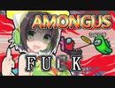 第495位:【AMONGUS】名探偵京町セイカの事件簿