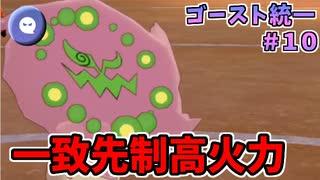 【実況】ポケモン剣盾 ゴースト統一でたわ