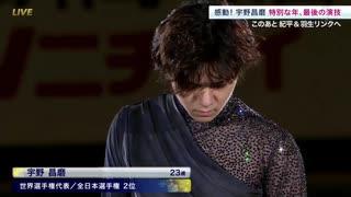 宇野昌磨 Shoma Uno - Oboe Concerto -