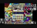 【ゆっくり実況】pop'n musicは楽しいね解3(前編)