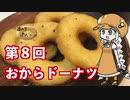 あかりちゃんとパンを焼こう!! 第8回「おからドーナツ」