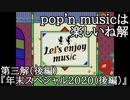 【ゆっくり実況】pop'n musicは楽しいね解3(後編)