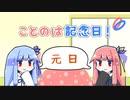 【VOICEROID劇場】ことのは記念日! #32【元日】
