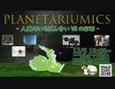 【きりフェス参加作品】planetariumics -人類のいちばん古いVRのお話-
