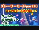 【マリオメーカー2】Part78 息つぎ きんし!【ストーリーモード】