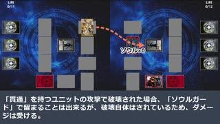 4分で分かるゲートルーラー用語集【ルール解説】