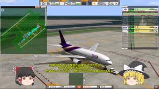 【ゆっくり実況】 ゆっくりが航空管制官になるようです Part32