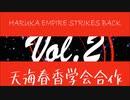 天海春香学会合作 Vol.2 HARUKA EMPIRE STRIKES BACK