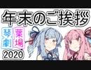 【VOICEROID劇場】『2020年 年末のご挨拶』【琴葉劇場】