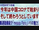 【後編】『今年は中国コロナで始まりそして終わろうとしています◇厳選動画紹介「megugu Paris」(パリの魅力)』第257回【水間条項TV会員動画】