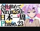 会社辞めてninja250で日本一周 Phase 23