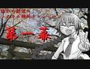 誰かの孫達のシステム横断キャンペーン・第一幕【ゆうやけこ...