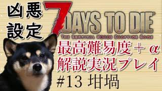 【ゆっくり実況】7 days to die(α19.2)