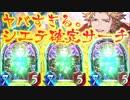 【シャドバ新弾】〝天星剣王・シエテ〟確定サーチロイヤルで3体同時に解放奥義した結果…【 Shadowverse シャドウバース 】