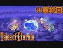 【エターニア】テイルズオブフルコンプ -Part23-【ゆっくり実...
