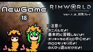 【RimWorld】アマゾンが遊ぶ『Ver.1.2』 P