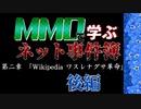 【MMD杯ZERO3】MMDで学ぶネット事件簿第二章「Wikipediaワスレナグサ革命」後編