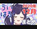 「ういはろー」まとめ2020.12【相羽ういは/にじさんじ切り抜き】