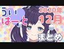 「ういはーと」まとめ2020.12【相羽ういは/にじさんじ切り抜き】