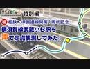 【ボイてつ】横須賀線武蔵小杉駅を声で定点観測してみた!