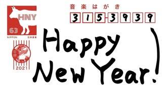 Happy New Year ! / 初音ミク