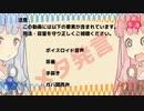 【VOICEROID劇場】年末の挨拶的な動画【劇場?】
