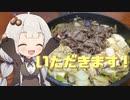【料理】紲星あかりのボイロキッチン【すき焼き編】