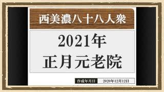 【西美濃運営だより】◆元老院議会◆2021年