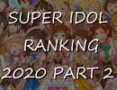 SUPER IDOL RANKING 2020 Part2 週刊アイドルマスターランキングスペシャル