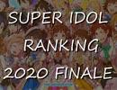 SUPER IDOL RANKING 2020 Finale 週刊アイドルマスターランキングスペシャル