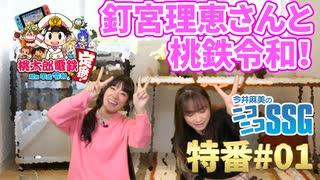 ミンゴスと釘宮理恵さんが『桃鉄』でクリスマスパーティー!【特番#01】