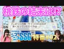 ミンゴスと釘宮理恵さんの『桃鉄』対決の結末は……!?【特番#02】