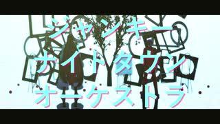 【MMD】ジャンキーナイトタウンオーケスト
