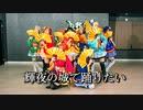 【きゅうコピ】輝夜の城で踊りたい 踊ってみた 【ラブライ...