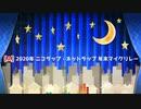 2020年 ニコラップ・ネットラップ年末マイクリレー【A】