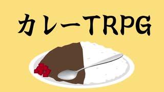 【初心者TRPG】カレーTRPG【らふ