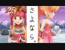 【 夫婦実況 】 ランディが立派な勇者となる聖剣伝説2 【 part25 】(終)