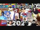 【音MAD】最終鬼畜オールスター2021