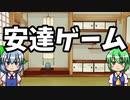 【ゆっくり茶番】安達ゲーム