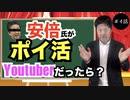 もしも安倍晋三氏がポイ活youtuberになったら?