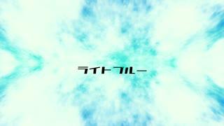 【ボカロオリジナル曲】ライトブルー【初