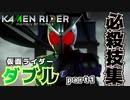 仮面ライダーダブル(W)必殺技集#01【KAMEN RIDER memory of heroez 番外編】メモリーオブヒーローズ