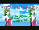【MMD艦これ】ゆうぐもダブルマッマで「ユニバース」【MMD杯Z...