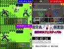 【RTA】創作RPG連続RTAフェスティバルその1【RPGレース】