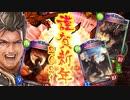 【シャドバ新年】あけましてあめでとうございます。今年も宜しくお願い致します。おとしだまドラゴン2021【 Shadowverse シャドウバース 】