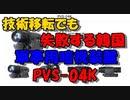 技術移転でも失敗する韓国「軍事用暗視装置PVS-04K」(2019年12月4日)