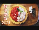 【謹賀新年】紅白の苺タルトの作り方。 Red and white strawberry tart